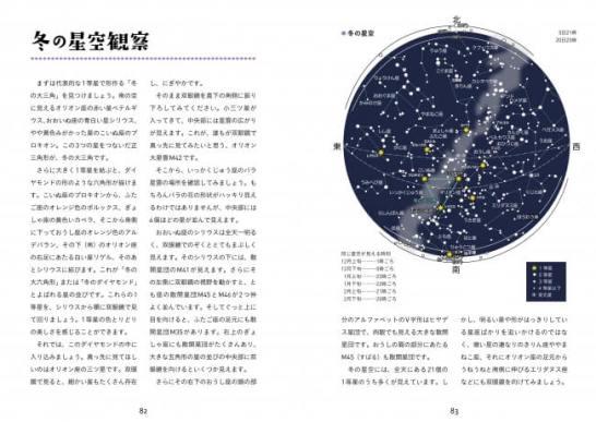 星を楽しむ 双眼鏡で星空観察 - 誠文堂新光社