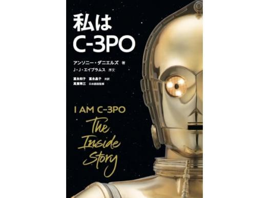 私はC-3PO - 世界文化社