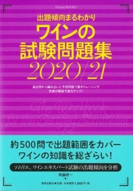 『ワインの試験問題集 202021』表紙