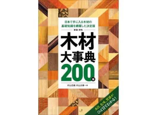 新版・原色 木材大事典200種 - 誠文堂新光社