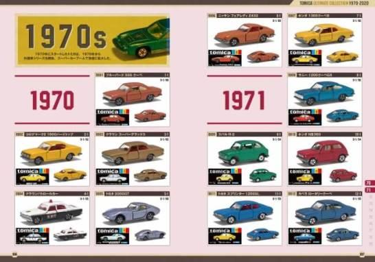 トミカ 究極のコレクション1970-2020