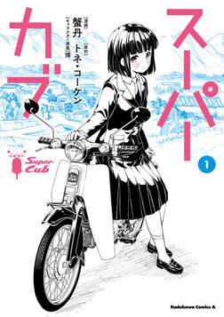 「コミックNewtype」(KADOKAWA)にて好評連載中