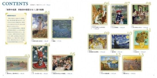 おとなのアート塗り絵1  世界の名画 印象派の巨匠たちI