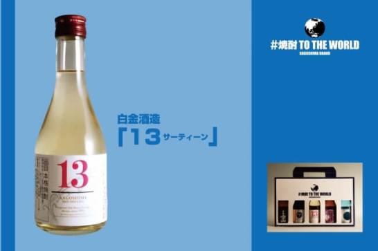 鹿児島県最古の酒造の1つと言われる白金酒造が作った最新クラフト焼酎『13』
