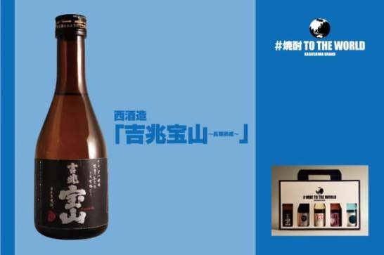 止まることなき挑戦を!すべてはお客様の笑顔のため西酒造『吉兆宝山~長期熟成~』