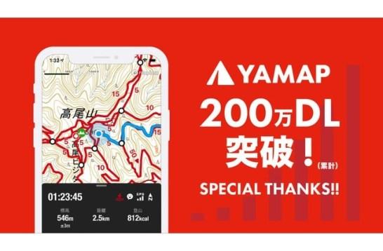 登山アプリ「YAMAP」が、200万ダウンロードを突破しました