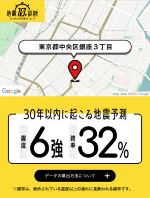デジタルコンテンツ「地震10秒診断」 - 一般社団法人日本損害保険協会