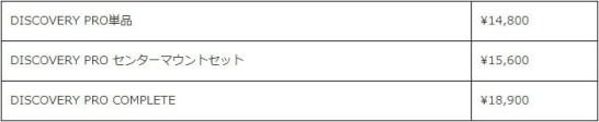 次世代サイクルコンピューター Discovery Pro【ナビ/スマホ連携/フロントライト内蔵/ANT+/BLE/大型液晶/防水防塵 IP65】をGLOTURE.JPで販売開始