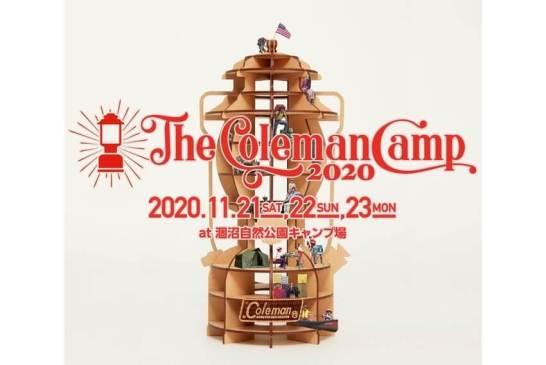いよいよ『The Coleman Camp 2020』開催2日間にわたって、会場からイベントを無料でライブ配信!配信日:2020年11月21日(土)・22日(日)