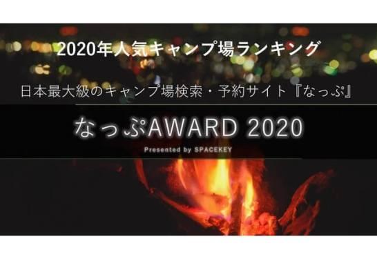 なっぷAWARD2020