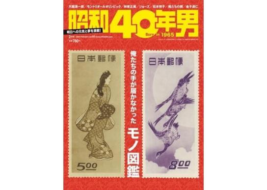 『昭和40年男』2021年2月号/vol.65 1月9日(土)発売、定価780円(税込)。全国の書店・コンビニ、ネット書店等でお買い求めください。(表紙:切手「月に雁」「見返り美人」)