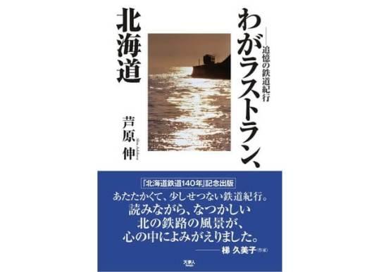 わがラストラン、北海道 追憶の鉄道紀行 - 芦原 伸