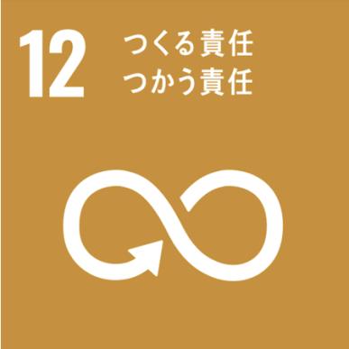 SDGsの目標12