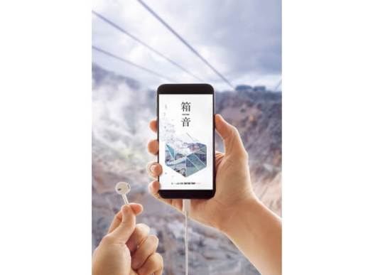 想像してほしい。これまでの旅行ガイドとは、まったく違う体験を。箱根×ON THE TRIP オリジナル音声ガイドアプリ公開