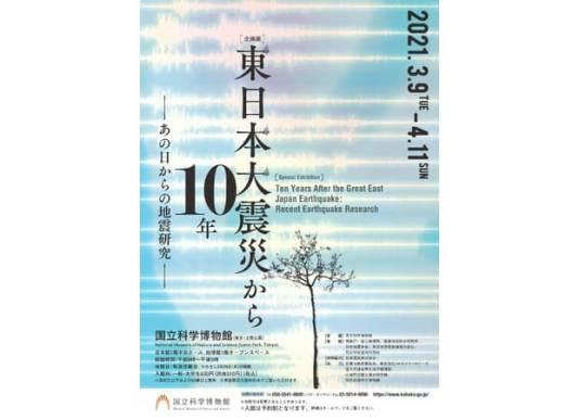 企画展「東日本大震災から10年 -あの日からの地震研究-」ポスター