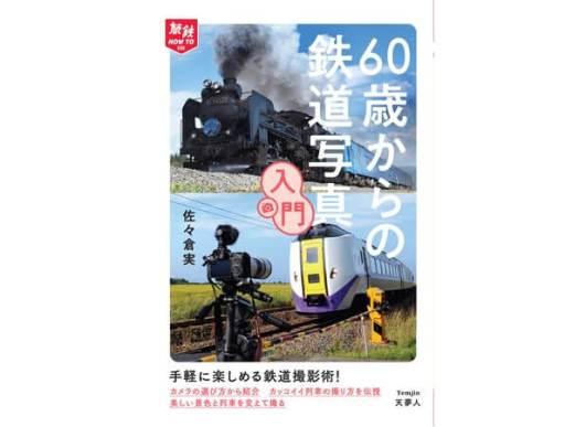 60歳からの鉄道写真入門 - インプレス