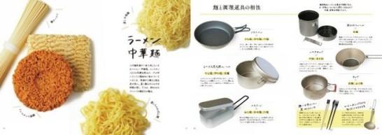山で麺!クイックレシピ80 - インプレス