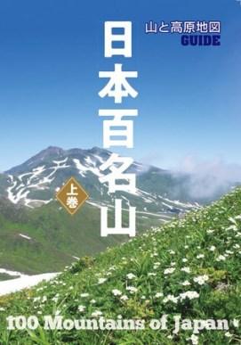 『山と高原地図ガイド 日本百名山』上・下巻を4月16日に発売