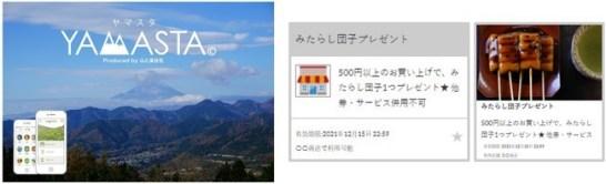 山のスタンプラリーアプリ®「YAMASTA(ヤマスタ)」 「秦野丹沢ハイキング スタンプラリー」をリニューアルして開催! 「クーポン」機能が加わり、お得にハイキング