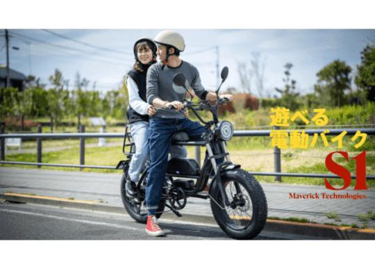 原チャリ価格で買える二人乗り電動バイク「マーベリックS1」の発売開始 - マーベリックテクノロジー株式会社