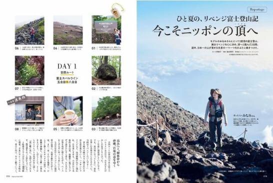 富士山ブック2021 - インプレス