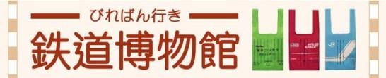 【鉄道グッズ大集合】ヴィレヴァン鉄道博物館!!