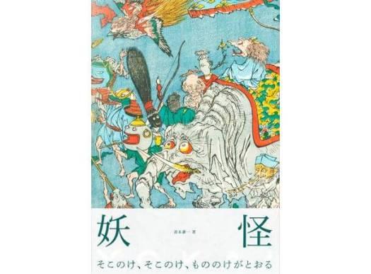 史上初!妖怪絵を圧巻の拡大図とボリュームでみせる豪華画集『YOKAI -妖怪-』を7/28発売!