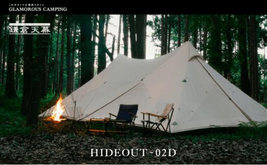 HIDEOUT-02 / HIDEOUT-02D