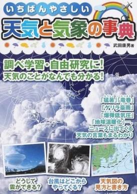 いちばんやさしい天気と気象の事典 調べ学習・自由研究に!天気のことがなんでも分かる!