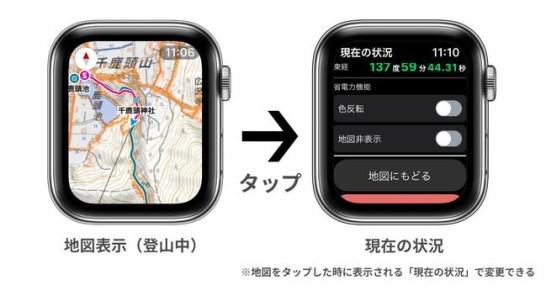 地図の表示モードは登山中の「現在の状況」で変更できます