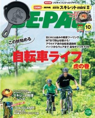 BE-PAL(ビ-パル) 2021年10月号 この秋始める自転車ライフ虎の巻 / 特別付録:CHUMS(チャムス)鋳鉄製スキレット