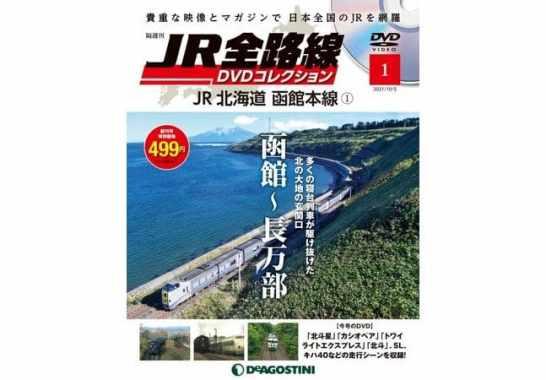 北海道から九州まで、全国に張り巡らされたJR全路線をコンプリート 隔週刊『JR全路線 DVDコレクション』創刊