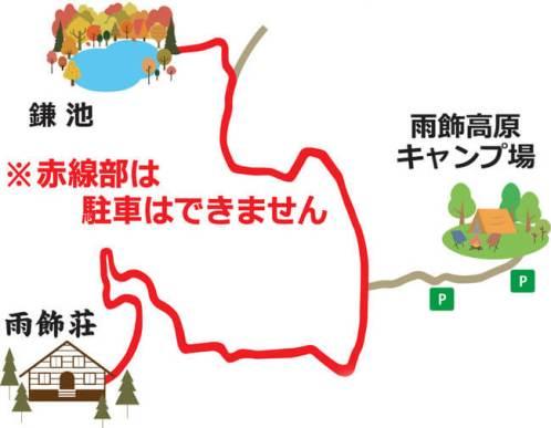日本百名山 雨飾山登山口周辺道の交通規制について
