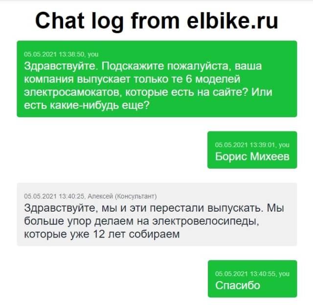 Elbike ответ техподдержки