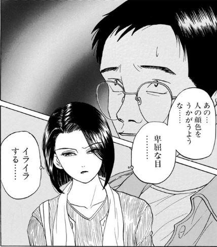マイナス完全版2巻