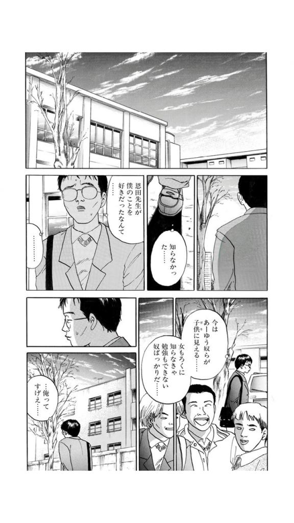 マイナス完全版1巻