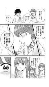おら、嫁っこさ行くだ! コスプレJKの秘密の愛情 (