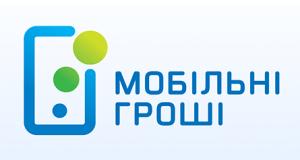 Мобільні гроші Київстар