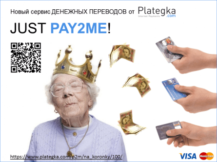 Pay2me