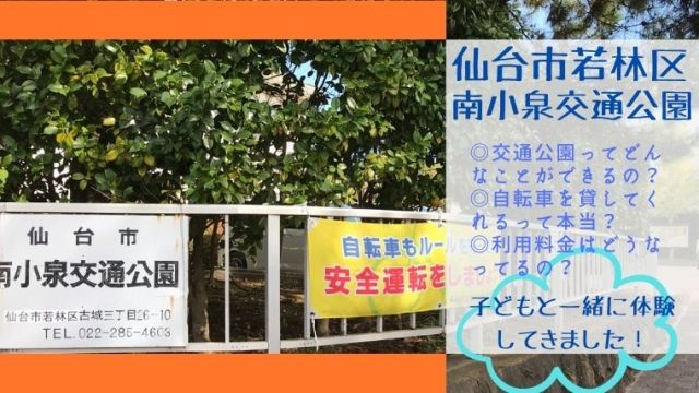 宮城県仙台市の南小泉交通公園は3歳から☆自転車や交通ルールも学べる!
