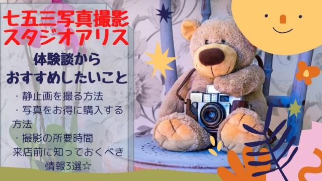 スタジオアリス七五三でスマホの動画と静止画☆撮影の所要時間は!?