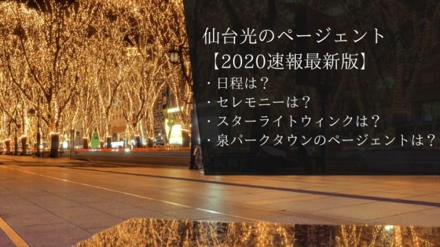 仙台光のページェント2020日程☆点灯セレモニーは?【速報最新版】