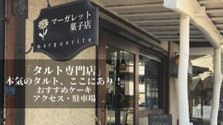 仙台市おいしいタルトマーガレット菓子店☆おすすめやアクセスまとめ