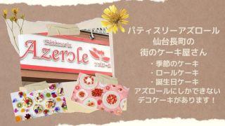 長町街のケーキ屋さんおすすめはアズロール☆誕生日ケーキもぜひ!
