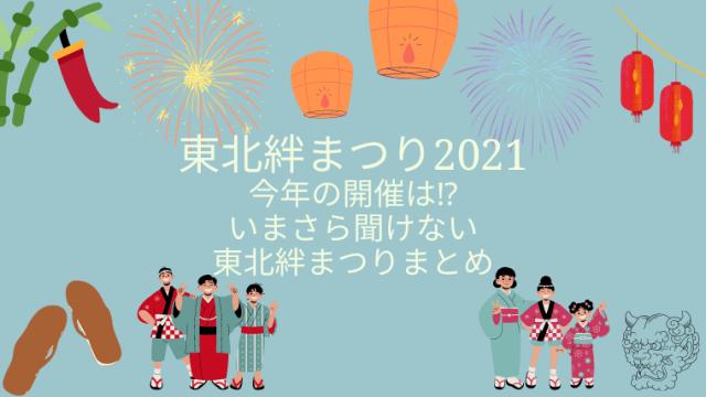 東北絆まつり2021の開催はあるの?いつどこでどんなことを調査!