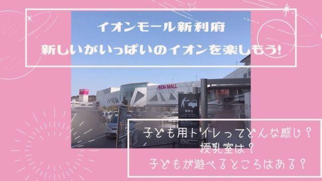 イオンモール新利府オープン!駐車場や子どもトイレ使いやすさレポ☆