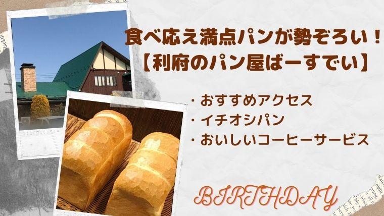 利府パン屋ばーすでいおすすめパン☆コーヒーサービスやテイクアウト【情報まとめ】