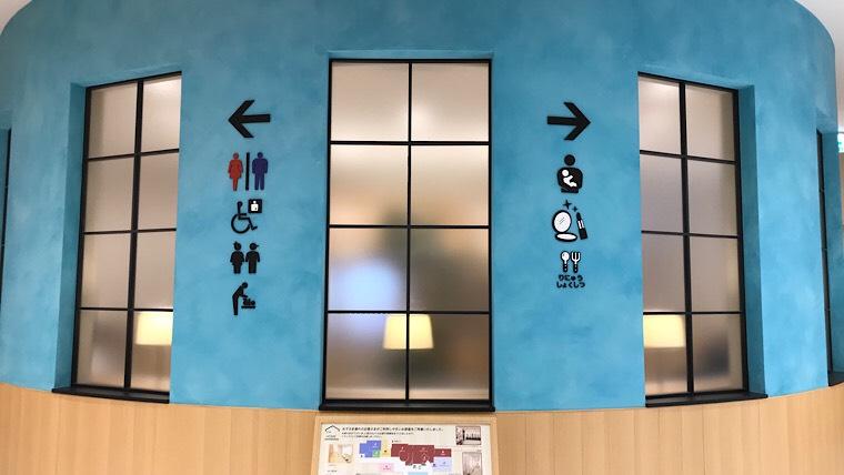 イオンモール新利府のトイレ情報は?乳幼児への配慮はどうなっている?
