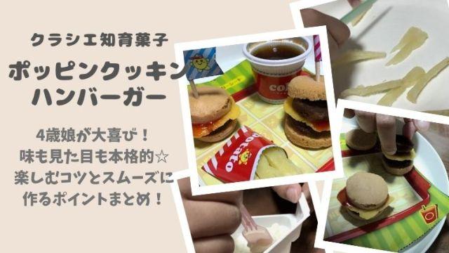 知育菓子ハンバーガー体験☆4歳休みの日おすすめおいしい楽しい時間