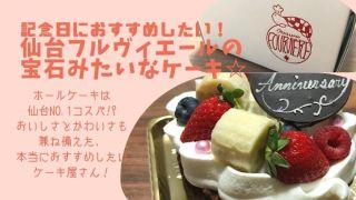 仙台太子堂ケーキ屋おすすめフルヴィエール☆誕生日ケーキとピース情報